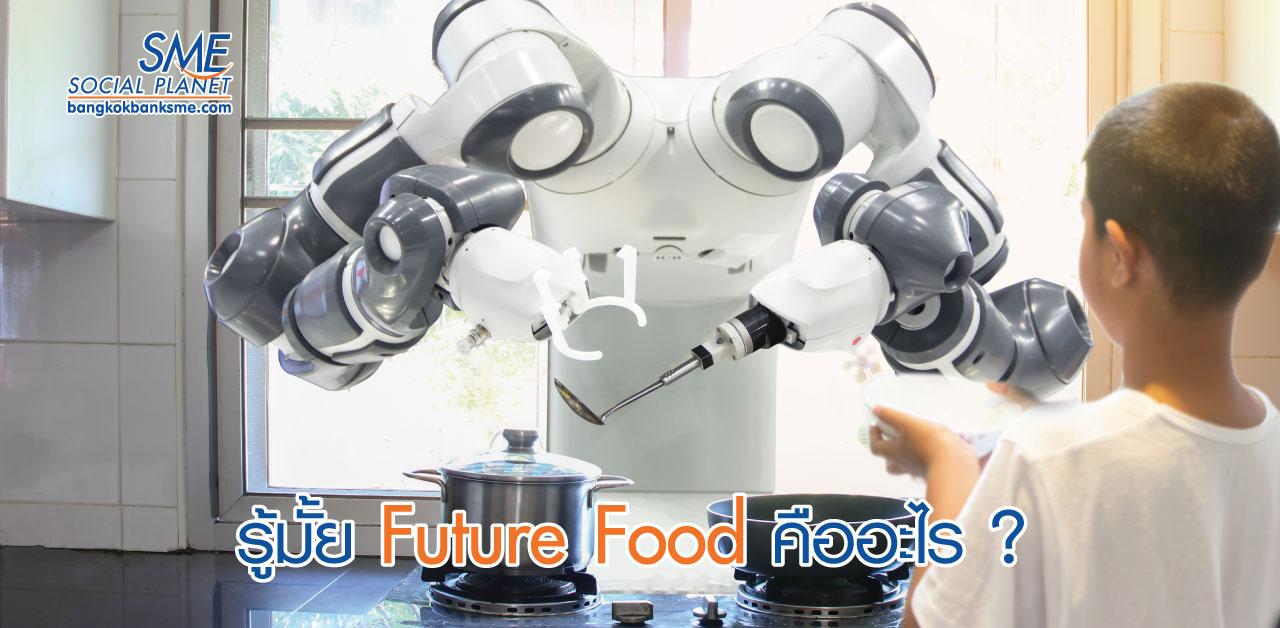 รู้จักกันจริงจังอีกครั้งกับ Future Food