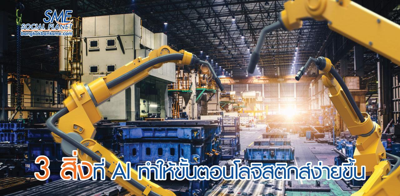 AI ช่วยลดความยุ่งยากในด้านโลจิสติกส์ ( Logistics )