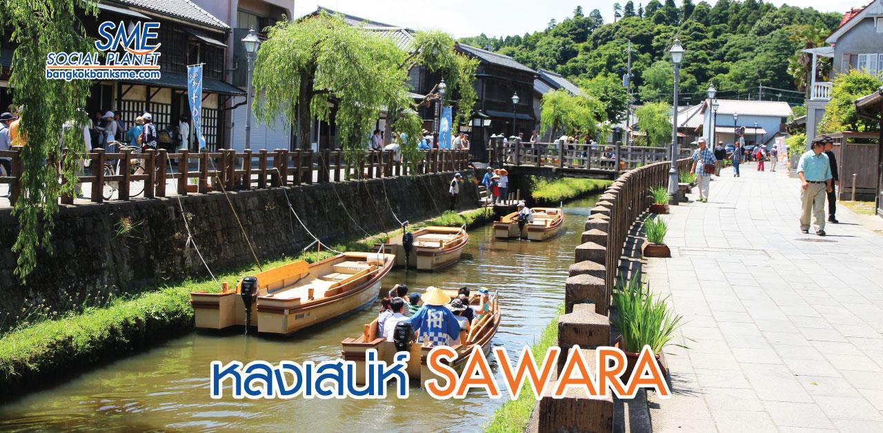 นั่งเรือชมเมืองไปตามสายน้ำโอโนะกาวา