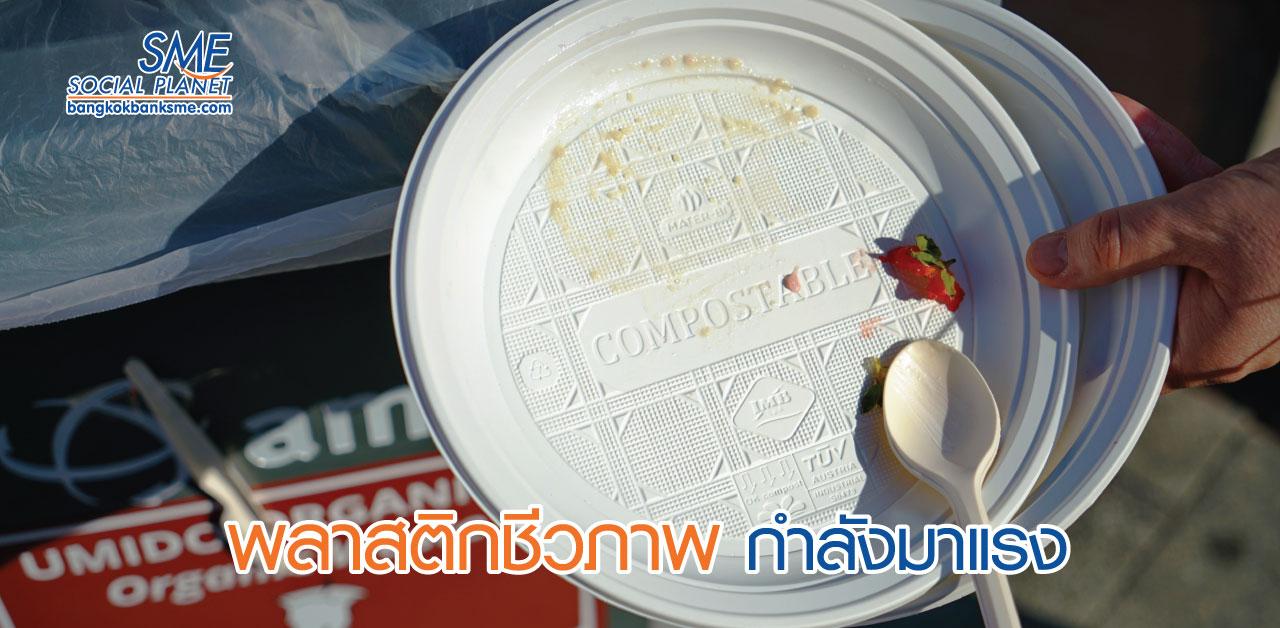 พลาสติกชีวภาพ เปิดตลาดใหม่ผู้ประกอบการไทย
