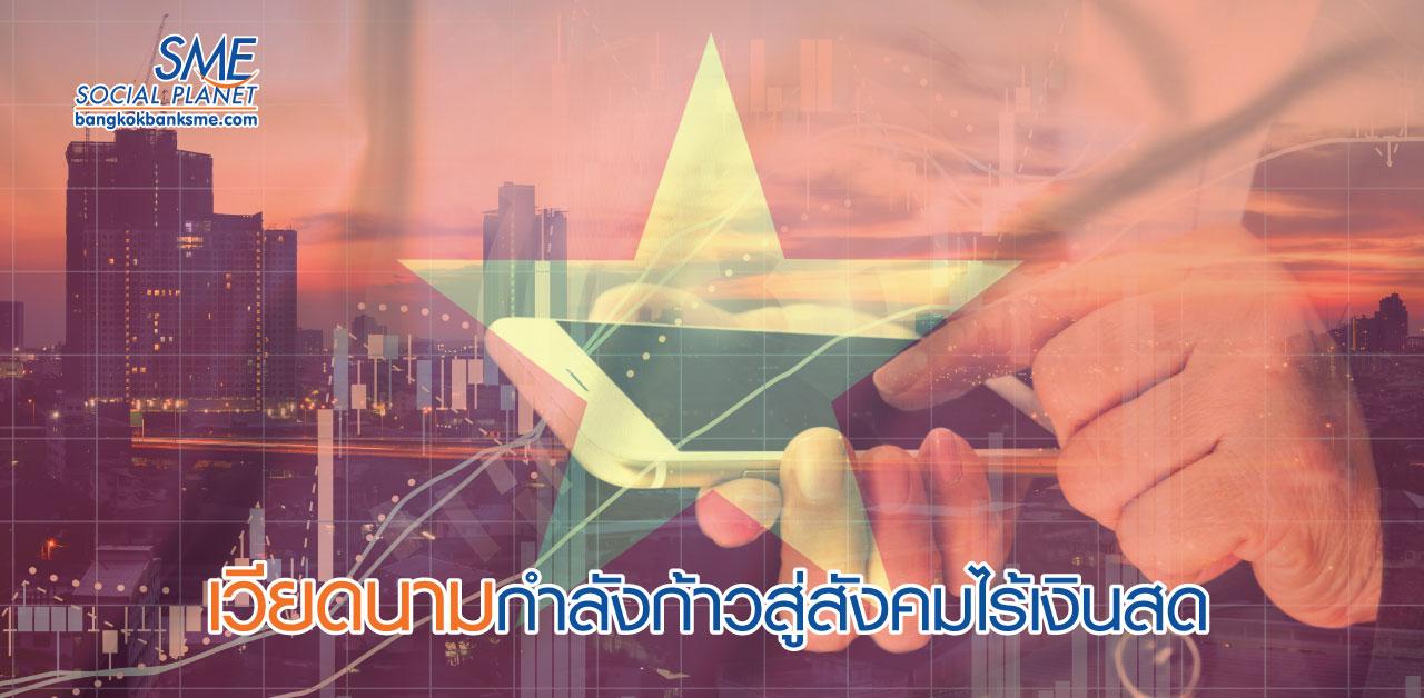 จับตา FinTech ในประเทศเวียดนาม
