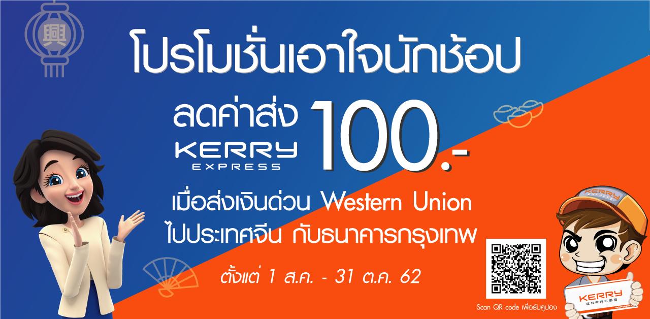 ธนาคารกรุงเทพจัดโปรโมชั่นส่งเงินด่วน Western Union ไปประเทศจีน