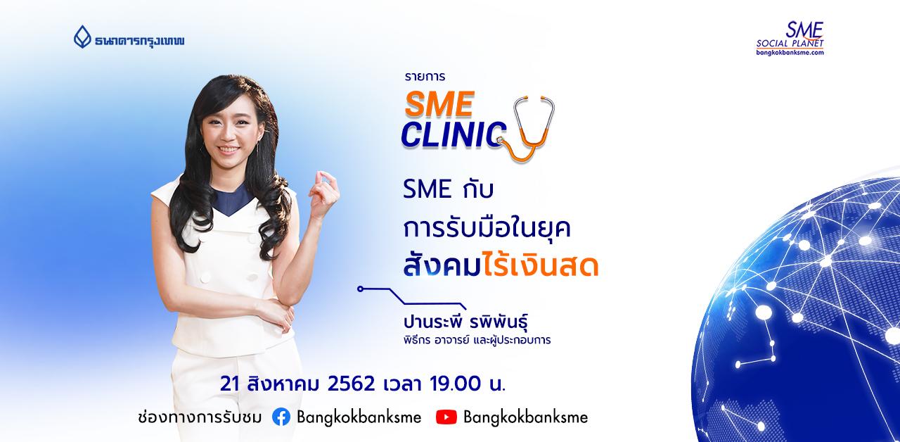 SME Clinic ตอน ผู้ประกอบการรับมืออย่างไรในยุคสังคมไร้เงินสด!!