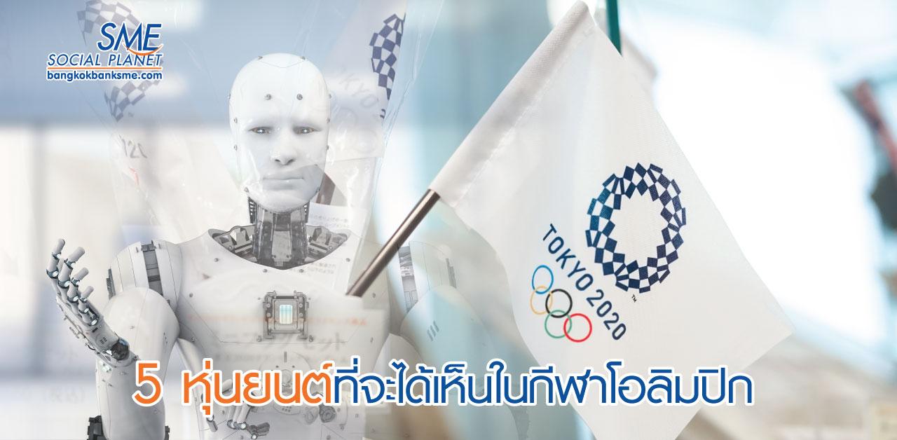 ตามไปดูหุ่นยนต์ที่ใช้สำหรับกีฬาโอลิมปิก 2020