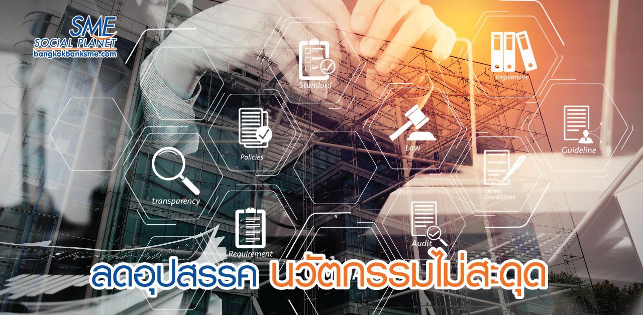 กรณีศึกษา SME sandbox ส่งเสริมนวัตกรรม