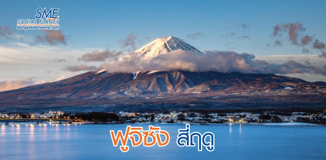 """ชม """"ภูเขาไฟฟูจิ"""" ฤดูไหนก็สวยไปหมด"""