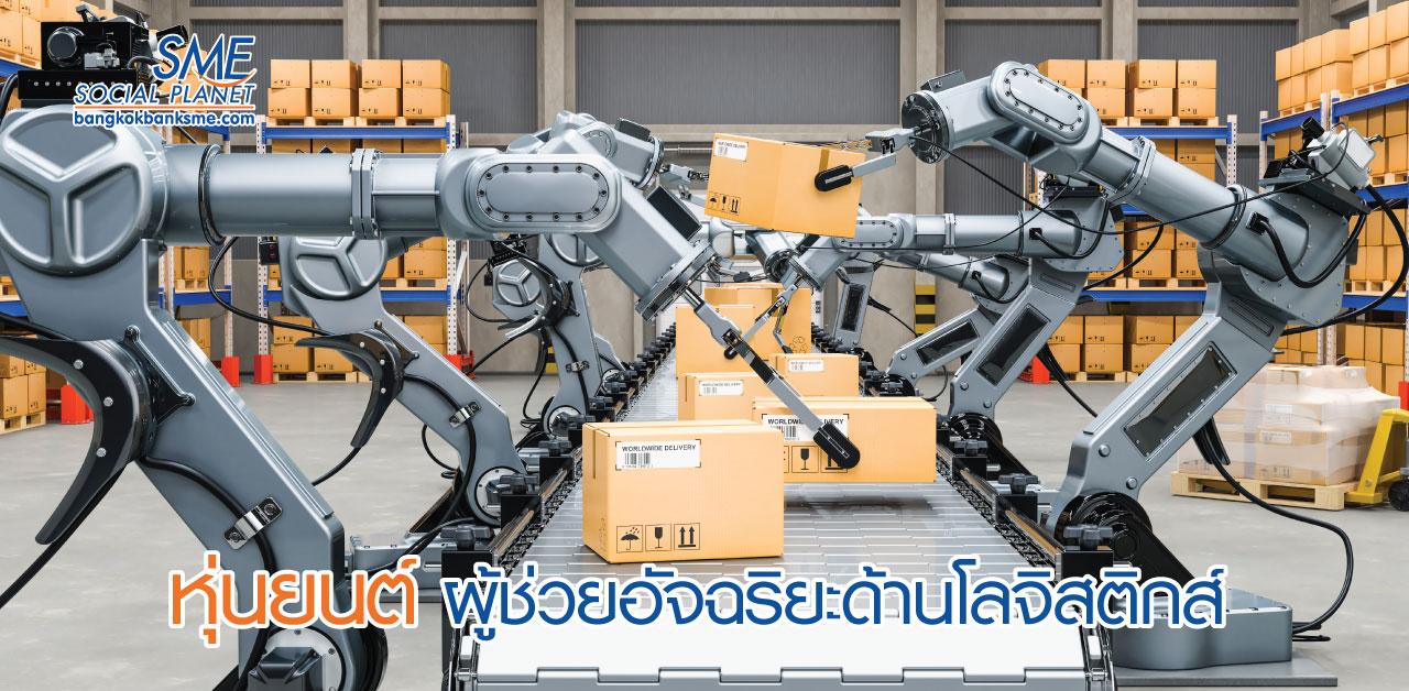 หุ่นยนต์ขนถ่ายสินค้า ตอบโจทย์อุตสาหกรรมโลจิสติกส์