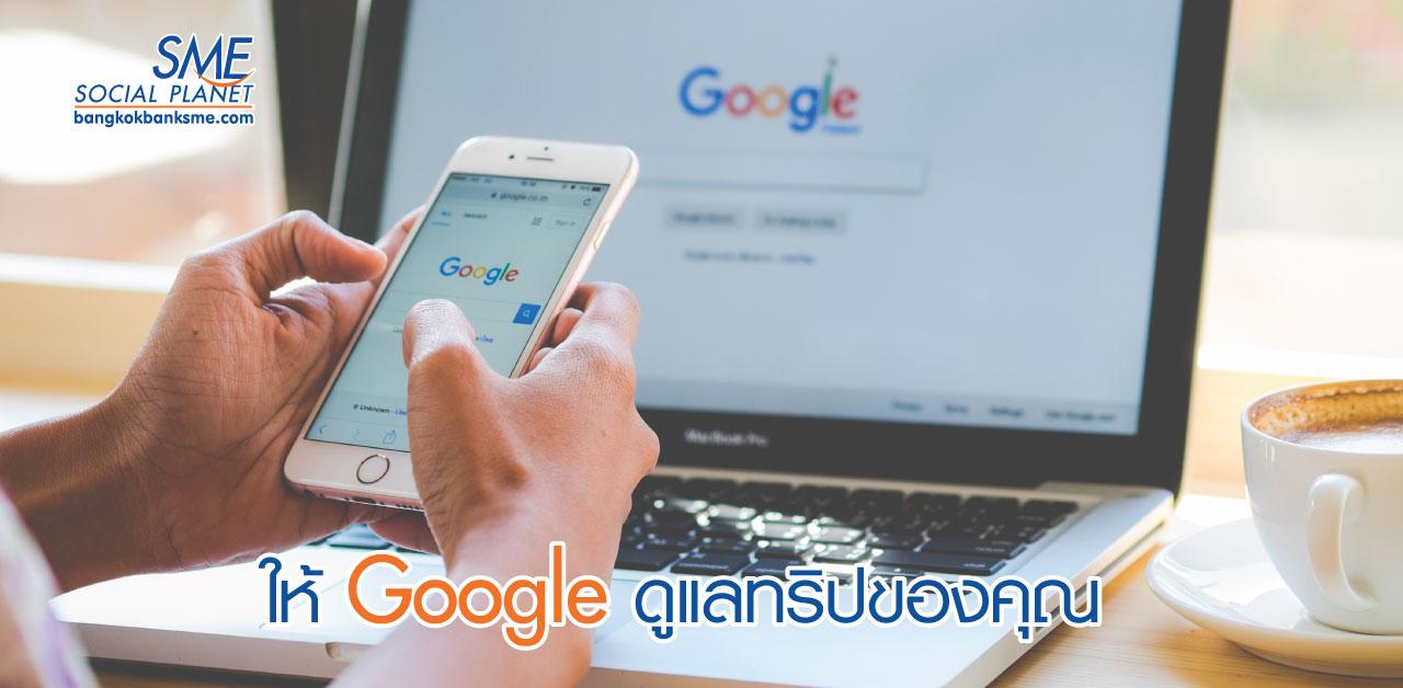 Google เพิ่มฟีเจอร์ 'Travel' รุกบริการ OTA