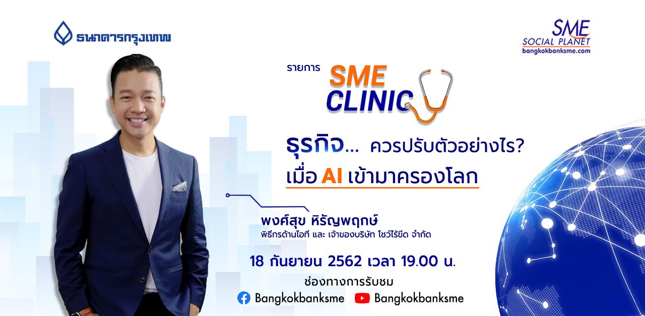 SME Clinic ตอน เมื่อ AI ครองโลก ส่งผลกระทบหรือเป็นเรื่องดีต่อธุรกิจ