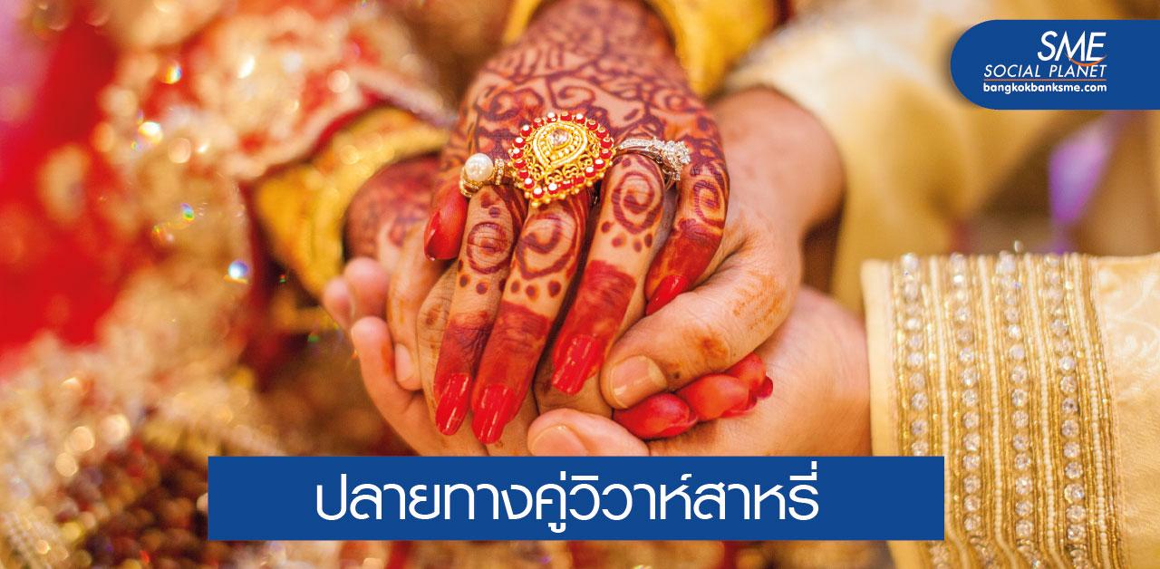 โรงแรมรับเทรนด์ คู่รักอินเดียแต่งในไทย