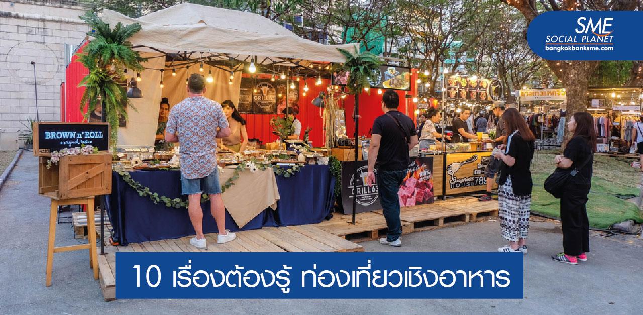Food Tourism กินเพื่อเข้าใจวิถีพื้นเมือง