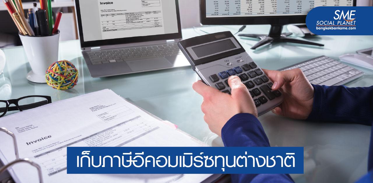 จับตา ภาษีอีคอมเมิร์ซแบบใหม่ในเวียดนาม