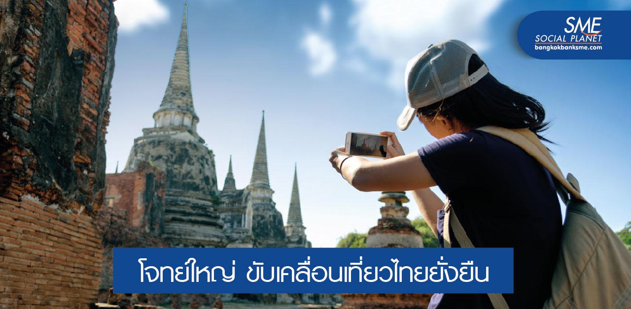 อนาคตอุตสาหกรรมการท่องเที่ยวไทย
