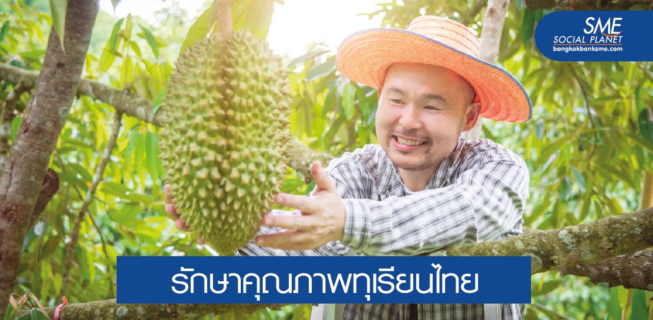 สร้างอนาคตทุเรียนไทย เสริมตลาดใหม่