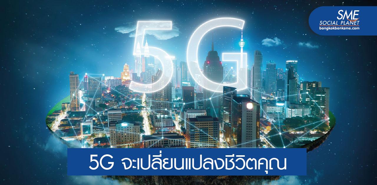 รู้จักจริงจังกับ 5G มันดีอย่างไร