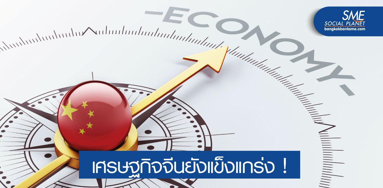 เศรษฐกิจแดนมังกร ท่ามกลางสงครามการค้า
