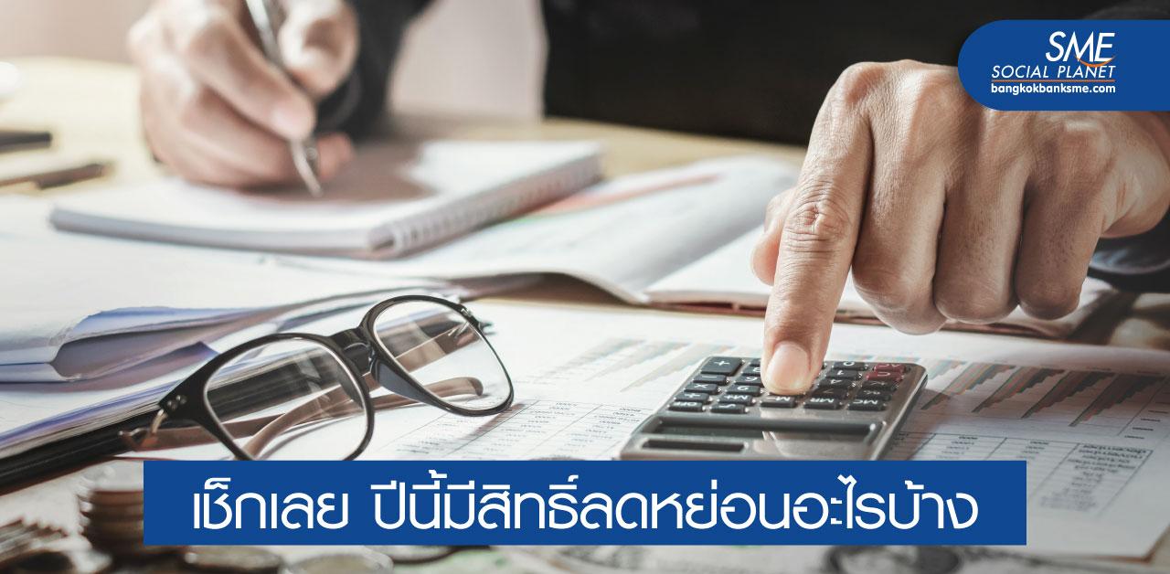 สรุปรายการลดหย่อนภาษีปี 2562