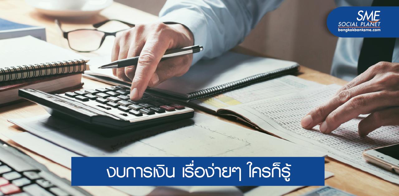 คู่มือ SMEs กับความรู้เรื่องงบการเงิน