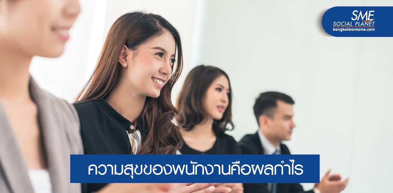สร้างสุขให้พนักงาน เท่ากับสร้างกำไรให้บริษัท