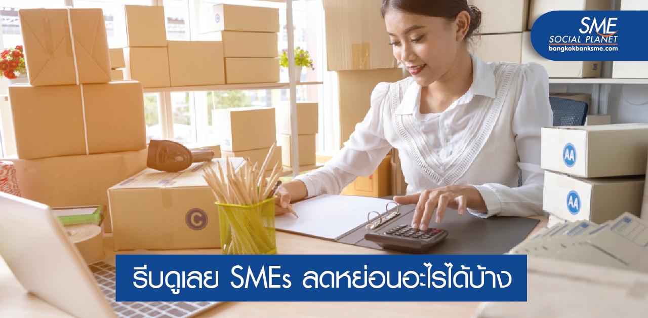 ค่าลดหย่อนภาษี SMEs รู้ไว้ได้ประโยชน์