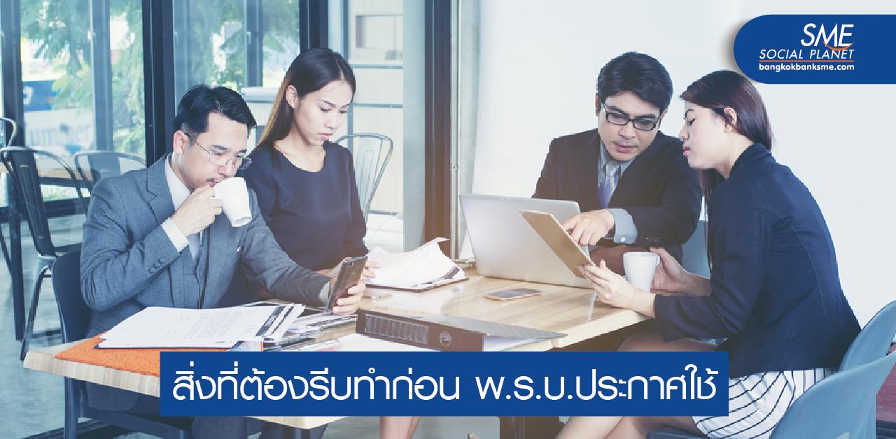 ธุรกิจเตรียมพร้อมรับมือ กฏหมายคุ้มครองข้อมูลส่วนบุคคล