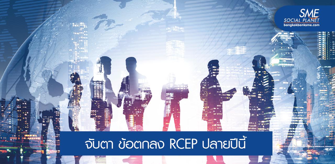 ผนึก RCEP รับมือการค้าโลกผันผวน
