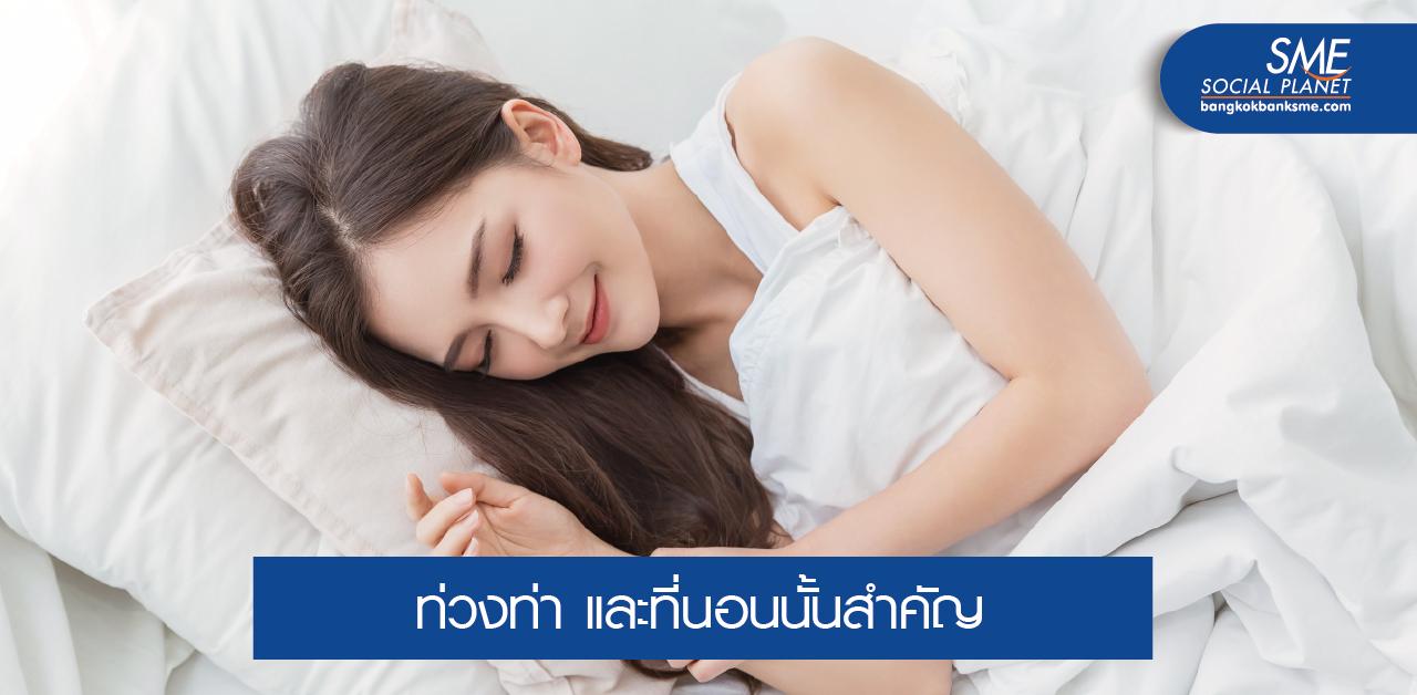 รู้เรื่องการนอน เติมพลังให้วันทำงาน