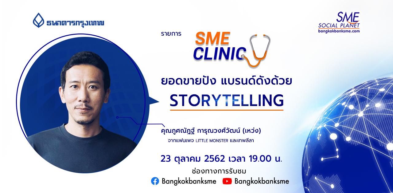 SME Clinic ตอน ยอดขายปัง แบรนด์ดังด้วย Storytelling