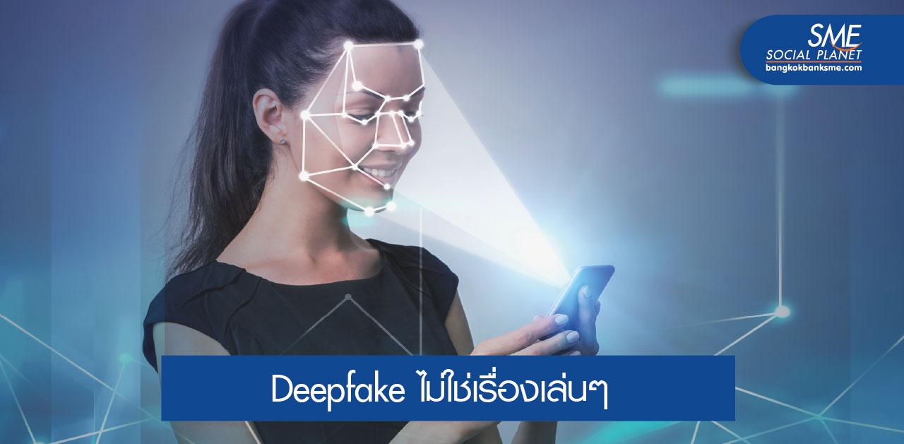 Deepfake ภัยการละเมิดและข่าวปลอมยุค 5G