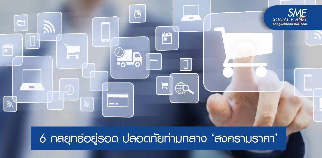 เท่าทัน e-Commerce ข้ามชาติ
