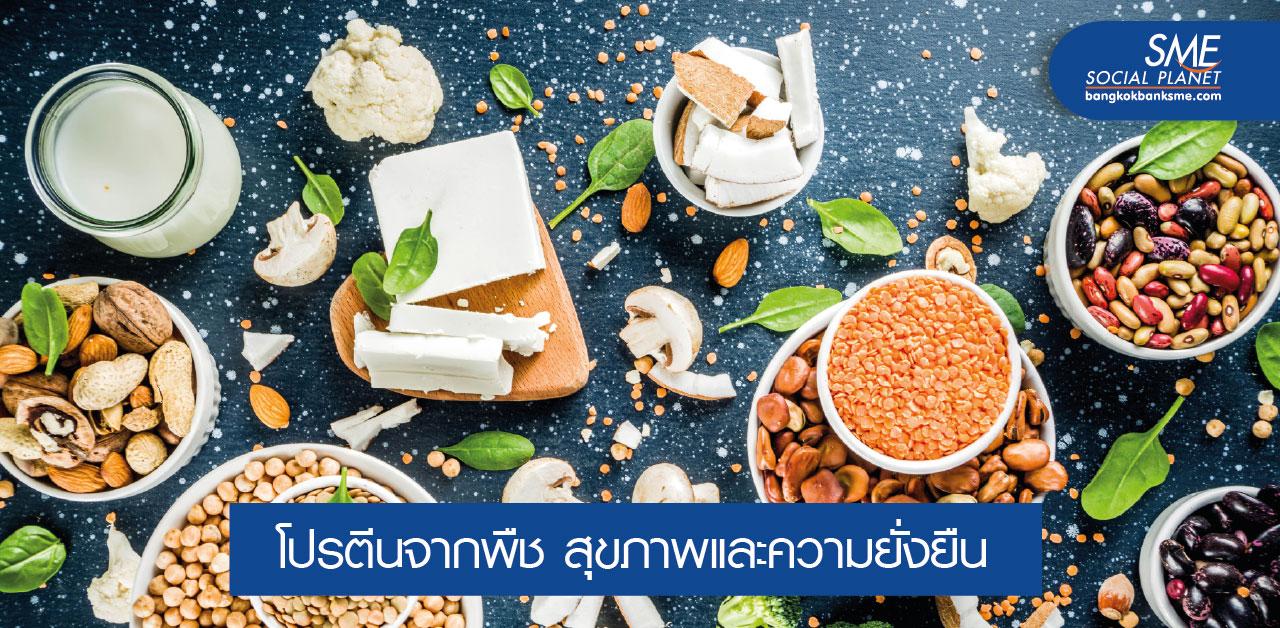 EU กับกระแสการบริโภคโปรตีนจากพืช