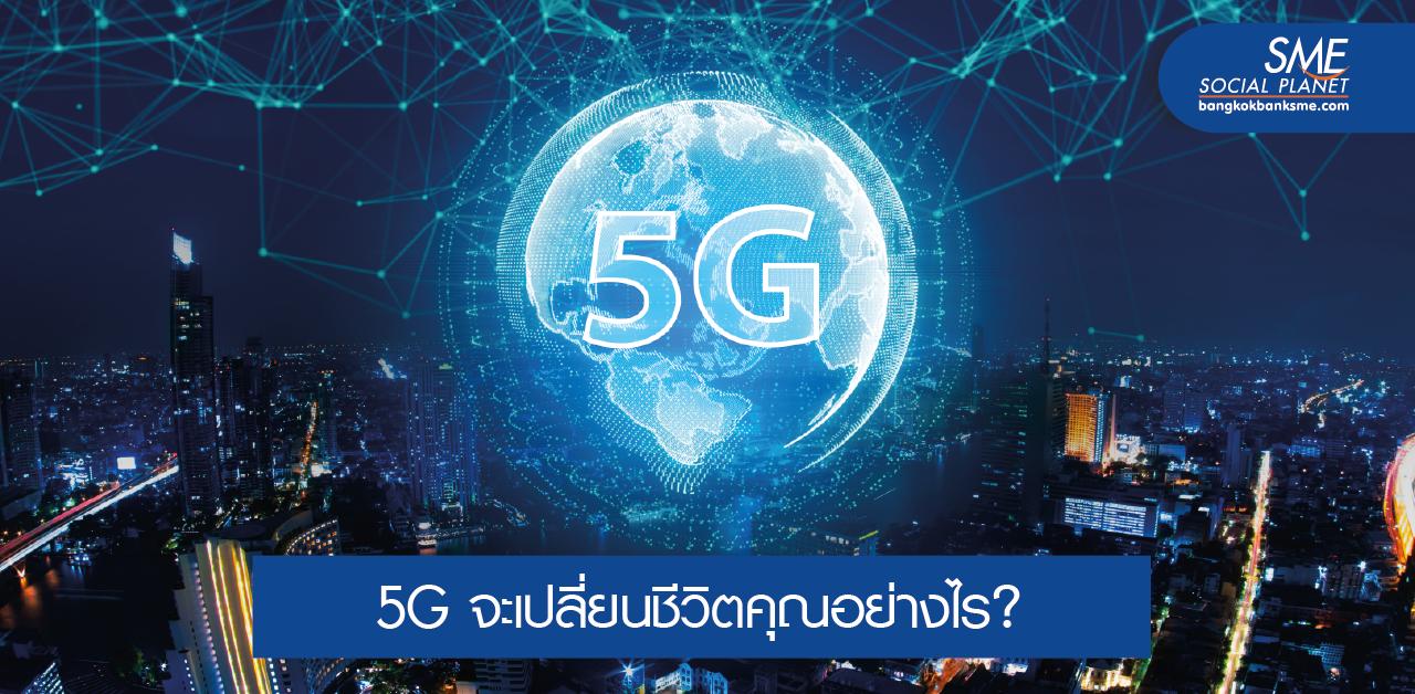 เทคโนโลยี 5G กับไลฟ์สไตล์ที่เปลี่ยนไป