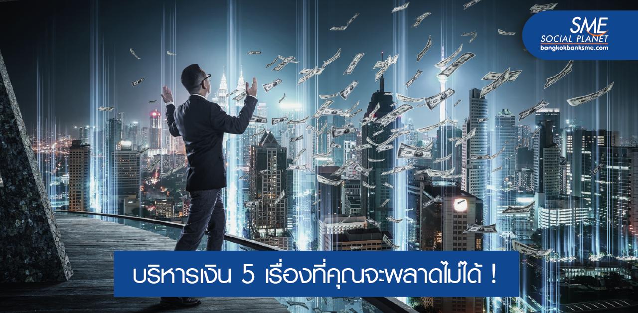 5 เรื่องสำคัญการบริหารเงินให้ธุรกิจ SMEs ไปรอด