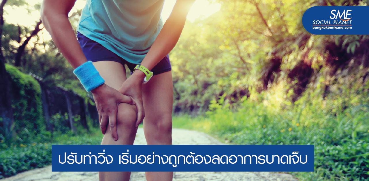 วิ่งแล้วปวดเข่า ปวดหลัง อย่าโทษรองเท้า