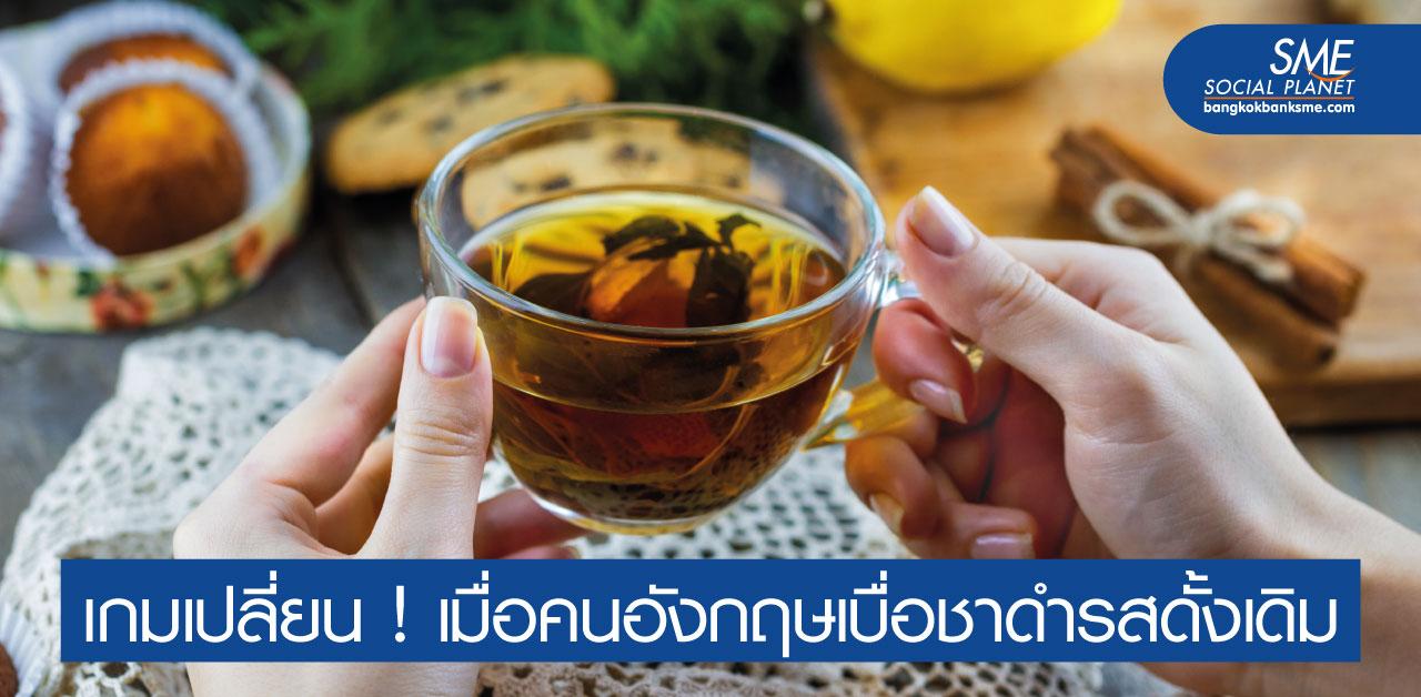 กระแสการดื่มชาแบบอังกฤษ และโอกาสของผู้ผลิตไทย