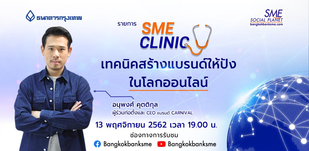 SME Clinic ตอน เทคนิคสร้างแบรนด์ ให้ปังในโลกออนไลน์
