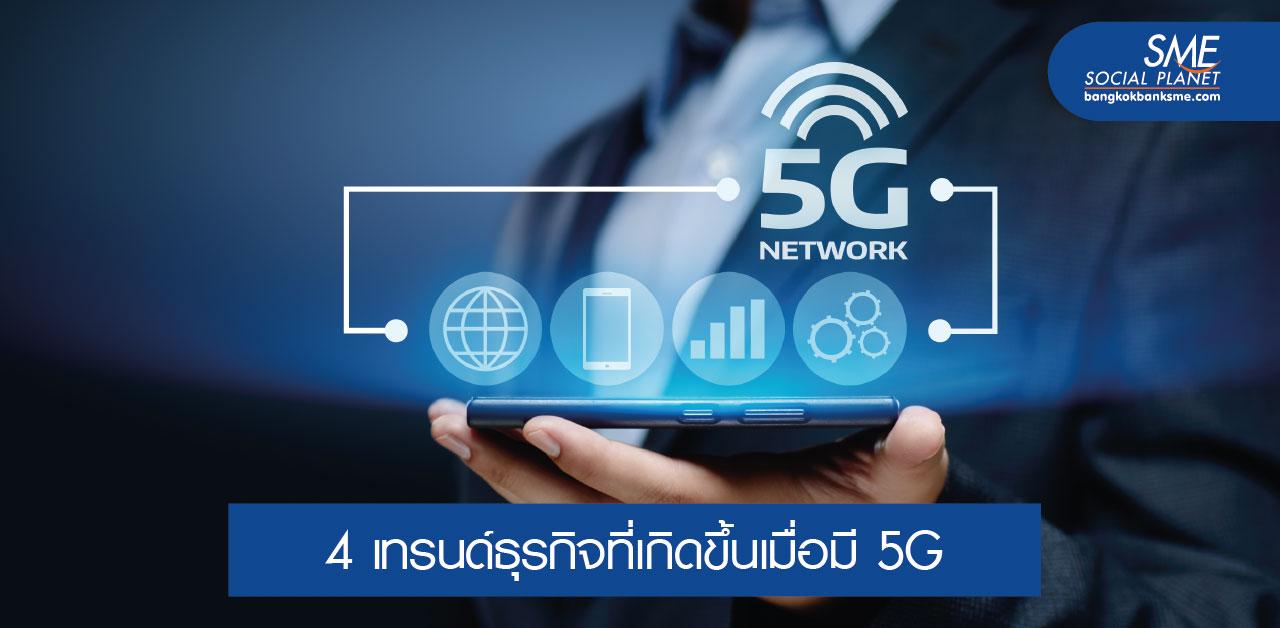 สิ่งที่จะเกิดขึ้นเมื่อประเทศไทยได้ใช้ 5G
