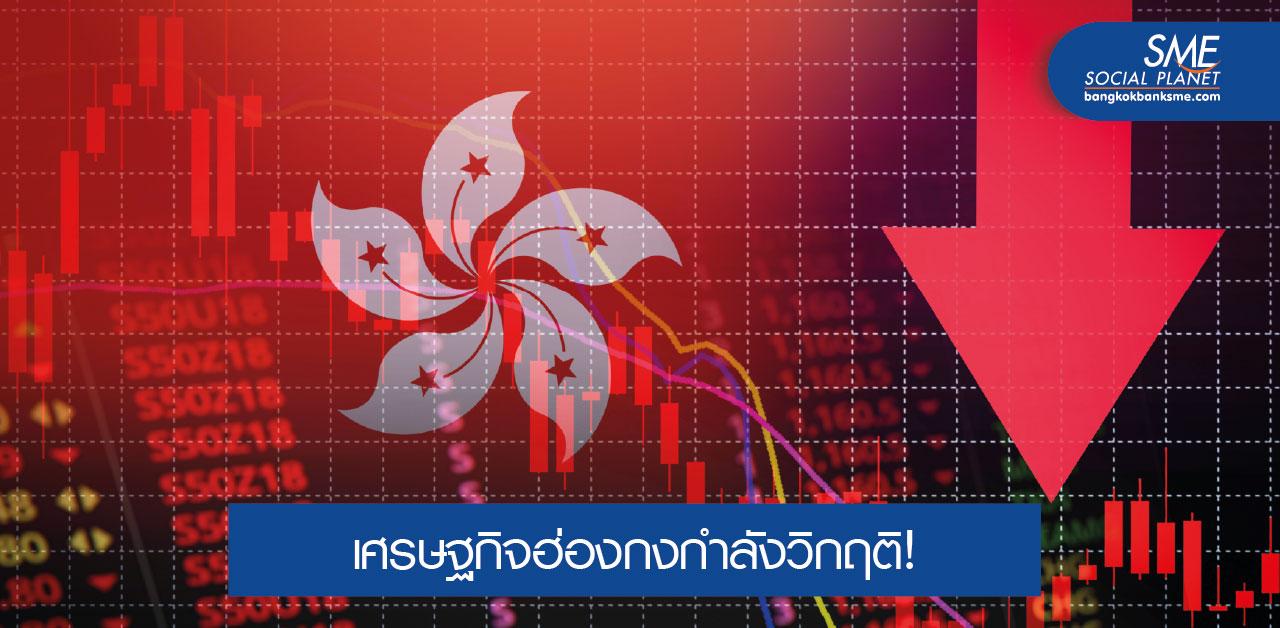 ฮ่องกง เศรษฐกิจติดหล่มในรอบสองทศวรรษ