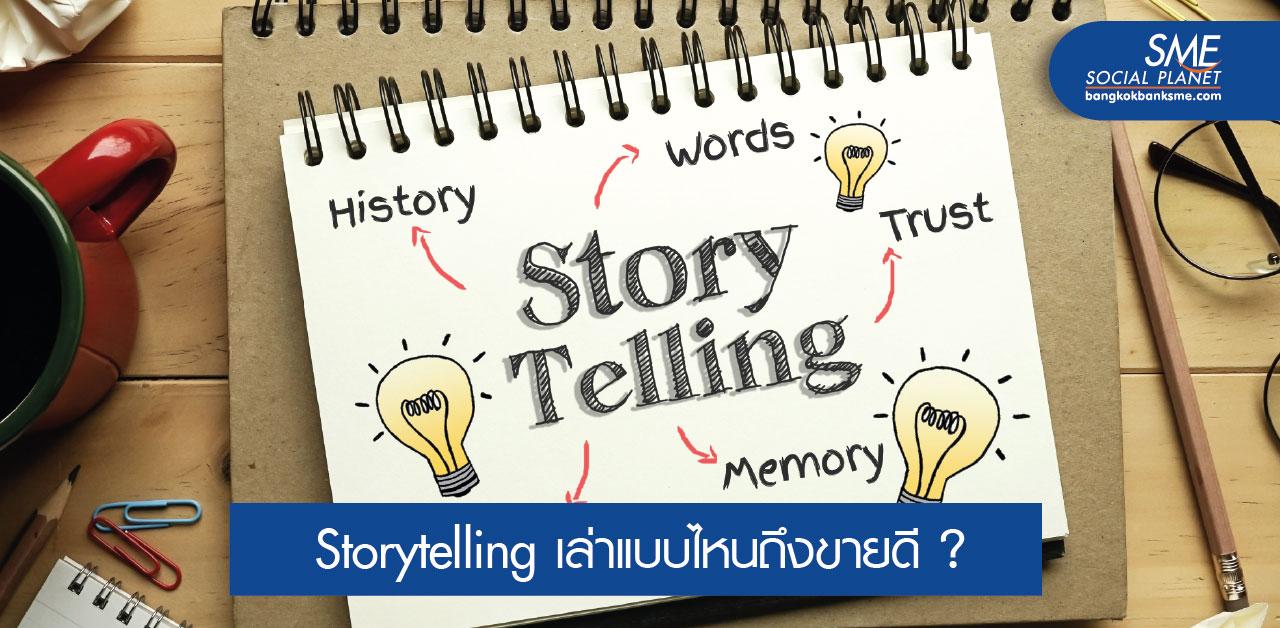 เทคนิคสร้างยอดขายให้ปัง แบรนด์ดังด้วย Storytelling