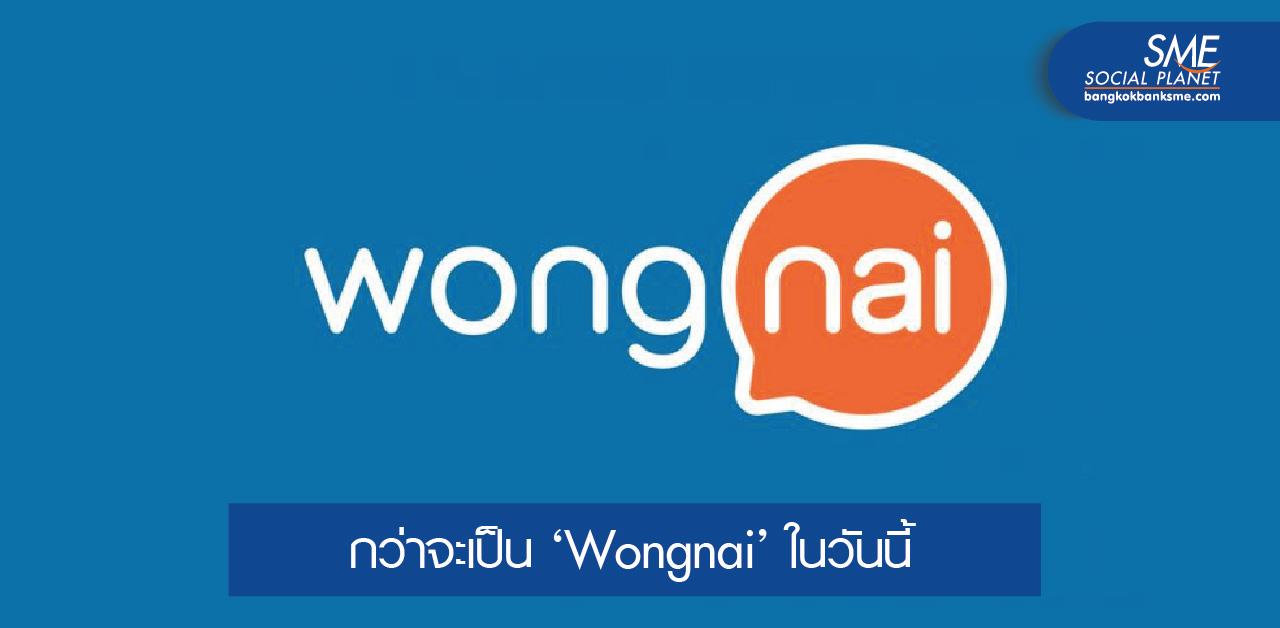 ผ่ากลยุทธ์ความสำเร็จ 'Wongnai' สตาร์ทอัพสายกิน
