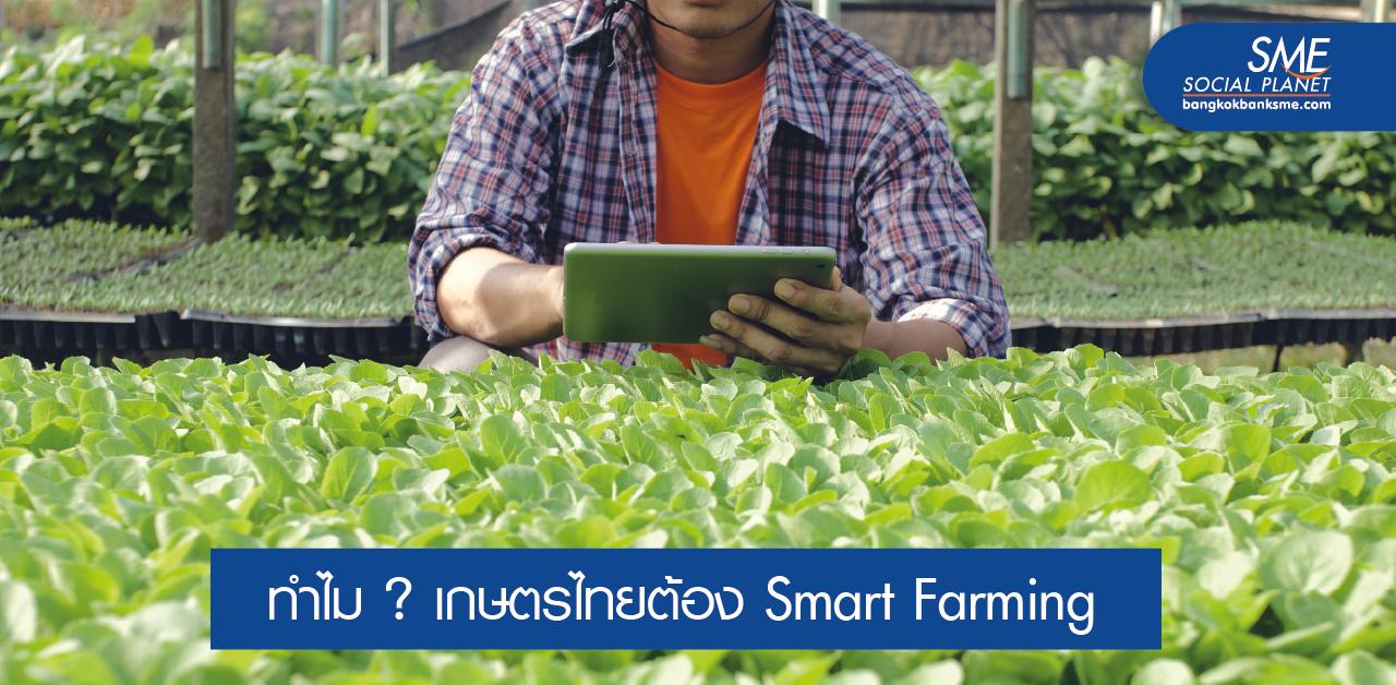 Smart Farming จุดเปลี่ยนประเทศไทย