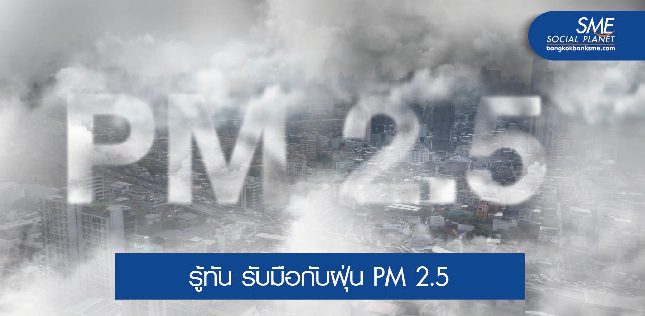 หนาวนี้ โปรดระวัง 'ฝุ่น PM 2.5 ' จะกลับมา!