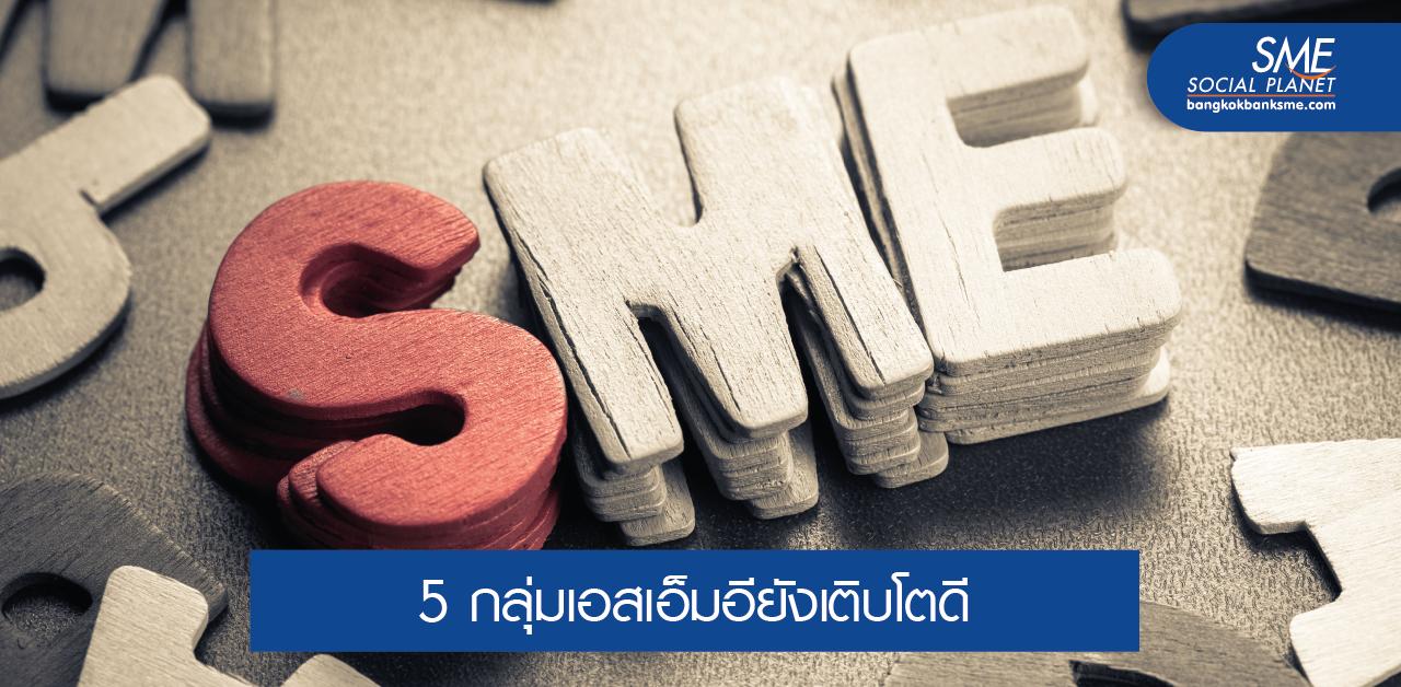 ไม่แย่อย่างที่คิด!  ภาพรวมธุรกิจ SMEs ไตรมาส 3