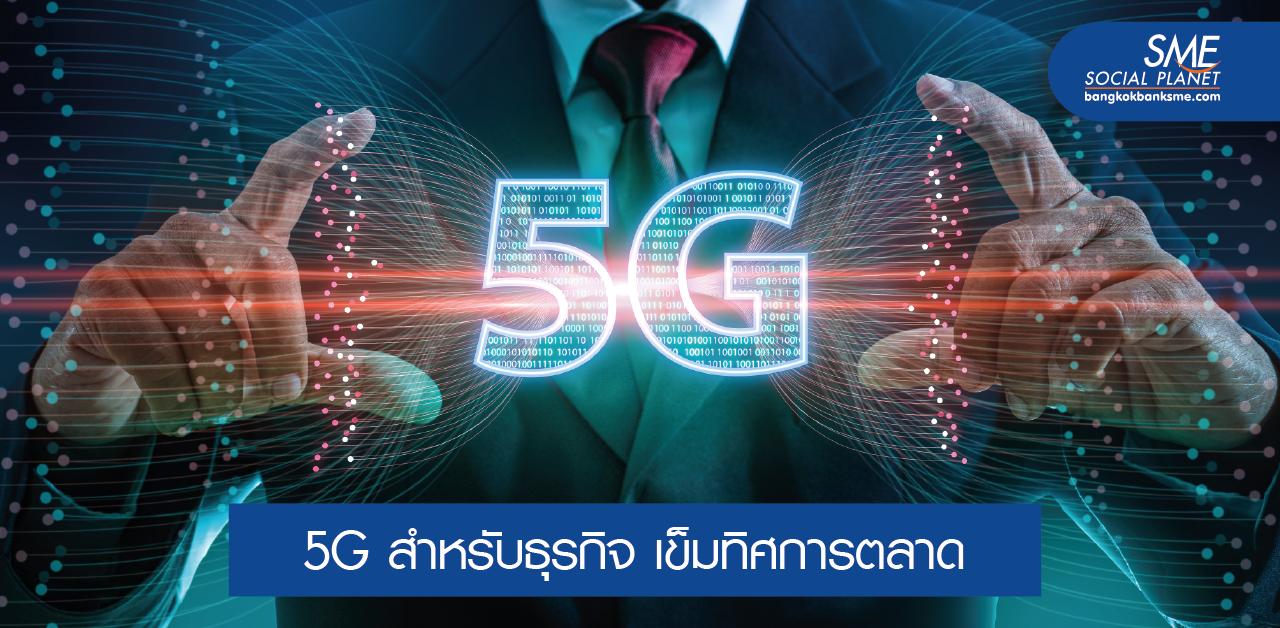 แนวโน้มโลกต่อการเปลี่ยนผ่านสู่ยุค 5G