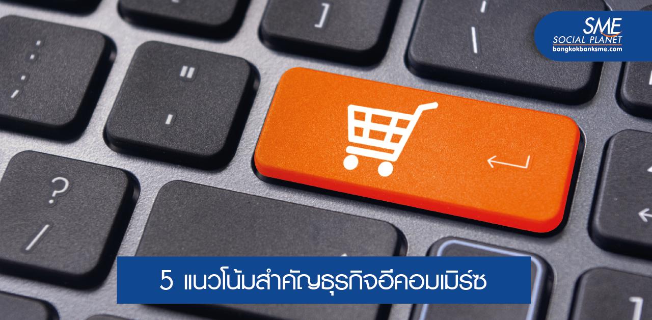 เทรนด์ธุรกิจ E-Commerce 2020