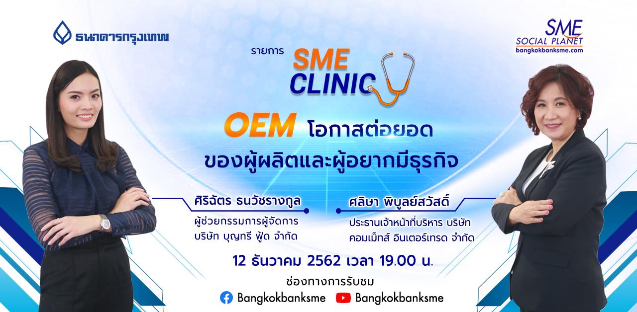 SME Clinic ตอน OEM โอกาสต่อยอดของผู้ผลิตและผู้อยากมีธุรกิจ