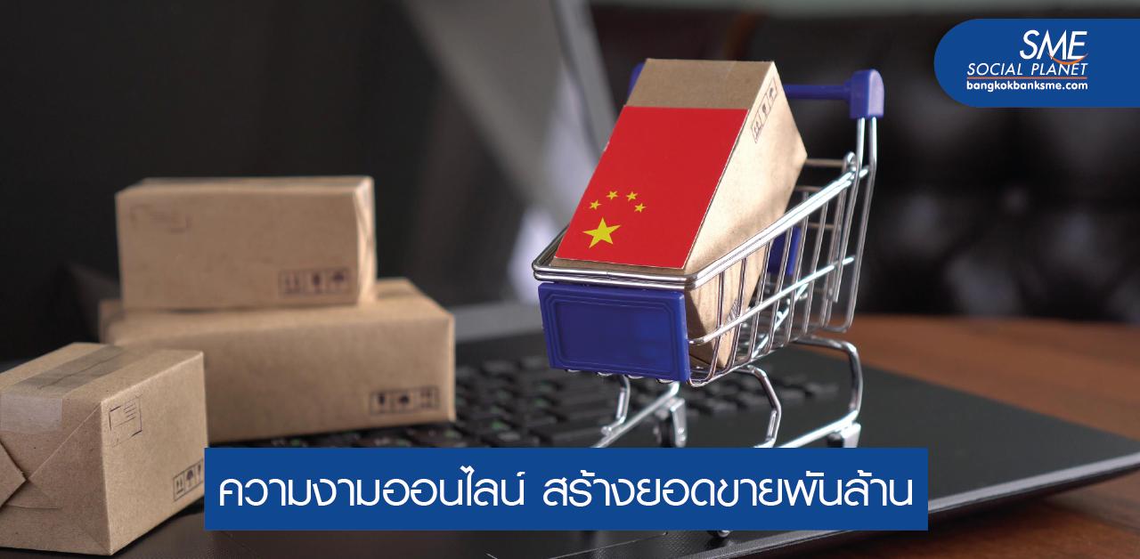ชี้ช่องธุรกิจความงามไทยลุยตลาดจีน