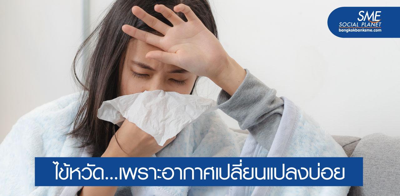รับมือ 'ไข้หวัด' โรคที่มาพร้อมความหนาว