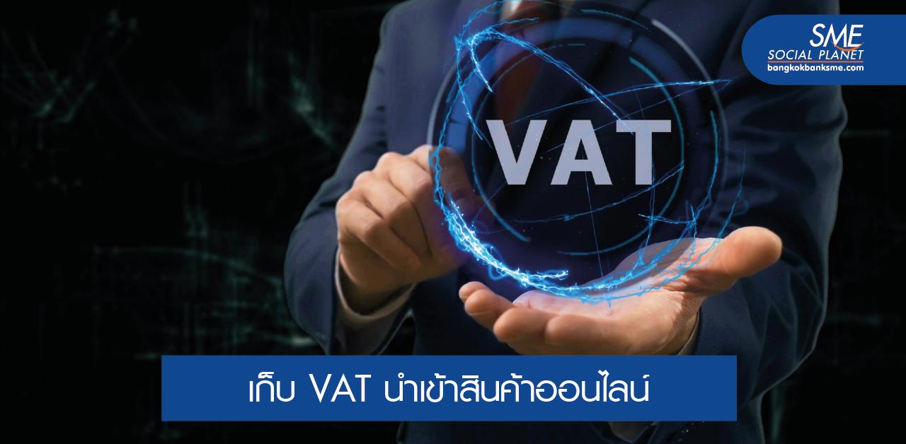 คลังเล็งเก็บ VAT สินค้าออนไลน์จากต่างประเทศ