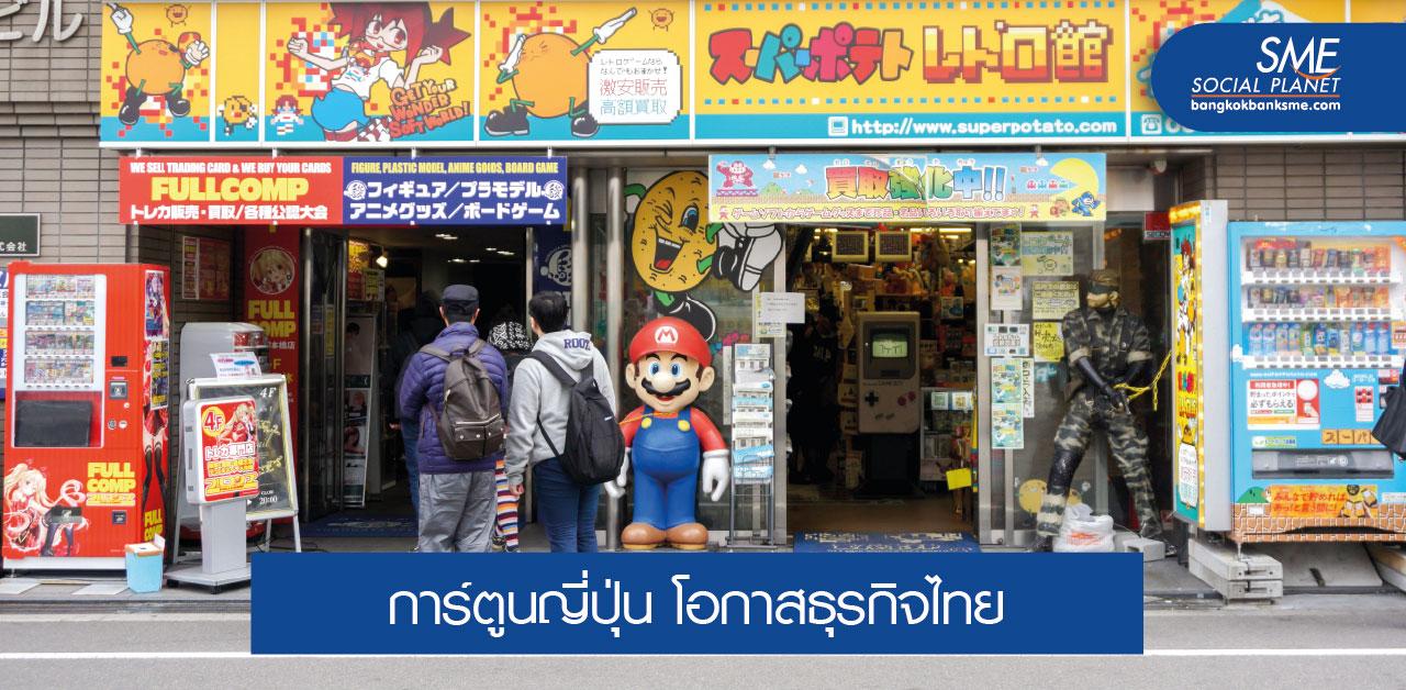 ตลาด Digital Content ในญี่ปุ่น